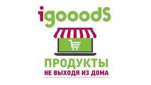 Бесплатная доставка продуктов в iGooods с 14 по 17 июля