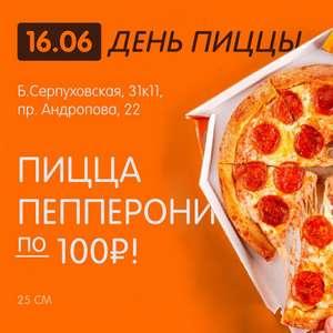 Пицца Пепперони в Додо Пицца (Москва: Замоскворечье и Нагатинский затон)
