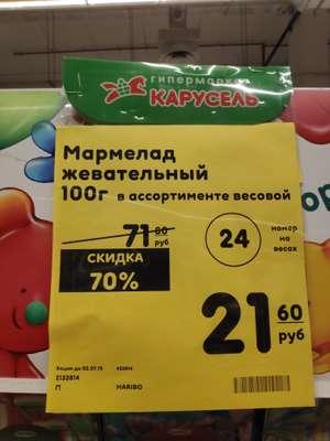 1 кг Мармелада в Карусели (Великий Новгород)