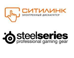 [Ситилинк] Скидка 10% на продукцию SteelSeries