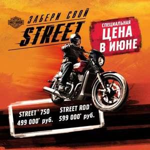 Harley Davidson Street 750 2019