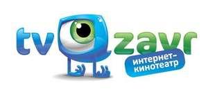 Бесплатная подписка на TvZavr