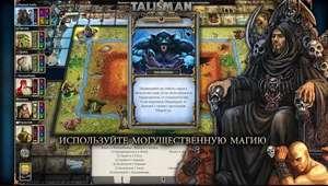 Talisman: Digital Edition (временно бесплатно) обычная цена 309руб.