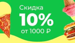 Delivery Club промокоды на скидку, 10/20/30% от 1000/2000/3000