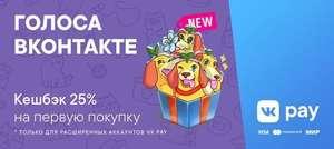 Скидка 25% на покупку голосов вконтакте