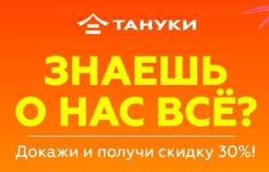 До - 30% в Тануки