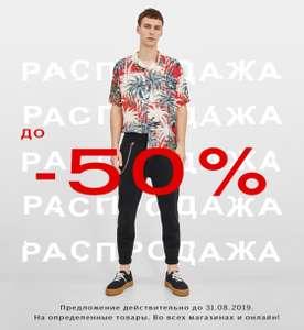 Bershka скидки до 50%