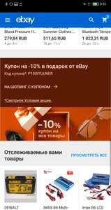 Купон на 10% ebay