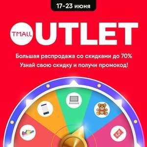 Промокоды от Tmall на все в описании! Суперскидки и игра от Tmall в ВКонтакте