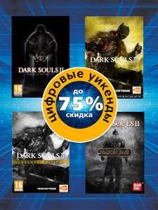 Скидка до 70% на цифровые версии игр серии Dark Souls