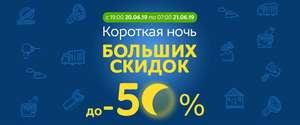 Промокод на скидку до -50% в интернет-магазине Стройландия