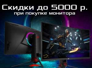 [Topcomputer] Игровые мониторы ASUS скидки до 5000 рублей по промокодам