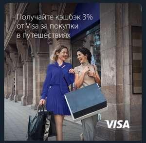 [VISA] Возврат 3% от стоимости покупок в заграничных поездках