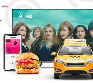 Mail.ru Special (Скидки на такси, музыку, доставку еды, онлайн-кинотеатр и многое другое )