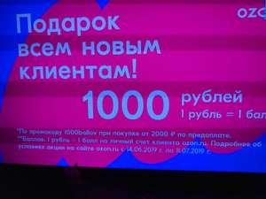 1000 баллов за покупку от 2000 по предоплате.