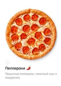[Додо пицца МСК] Пепперони 25см за 100 рублей (только 22 июня)