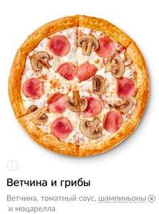 [ДОДО ПИЦЦА] Пицца в подарок, при заказе от 595 рублей