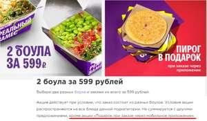 Достаевский: два разных боула и пирог за 599 [Москва]