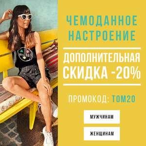 Tom Tailor Промокод на 20% + Бонусные баллы