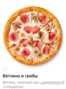 [ДОДО Пицца] Бесплатная пицца Ветчина и Грибы при заказе от 695 рублей