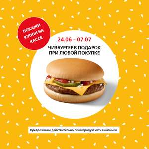 Чизбургер в подарок  в McDonald's