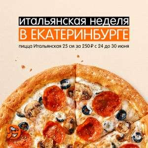 """""""Додо пицца"""" - """"Итальянская пицца"""" 25см в Екатеринбурге"""