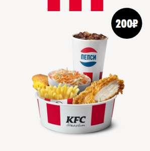 ЛанчБаскет 5 за 200 в KFC