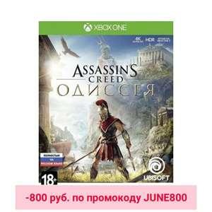 Игра для Microsoft Xbox One Assassin's Creed: Одиссея