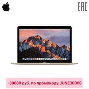 Ноутбук Apple MacBook 12 ''1,2 ГГц Двухъядерный Intel core m3/256 GB/золото