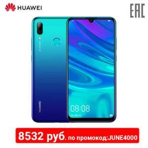 Huawei P Smart 2019 32 ГБ