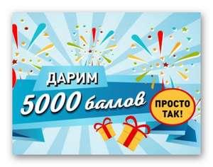 Магазин book24.ru дарит 5000 баллов