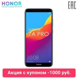 Honor 7A Pro 16 ГБ