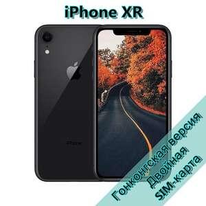 iPhone XR - 2 sim (гонконгская версия)