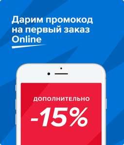 -15% на первый заказ онлайн в Спортмастер