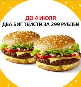 [McDonald's] два Бигтейсти за 299 рублей