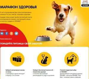 Бесплатно получаем подарочный набор от PEDIGREE за прохождение бесплатного осмотра вашей собаки