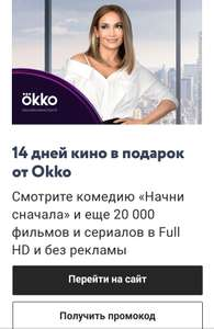Промокод на  14 дней в онлайн кинотеатре OKKO!