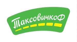 [Москва] Промокод 1000 руб. (3 поездки по 334 руб.)