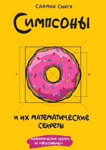 Получи книгу: Симпсоны и их математические секреты