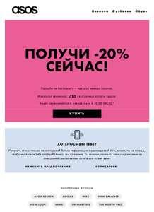 ASOS -20% по промокоду (на товары без скидки)