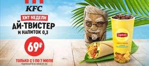Ай-твистер и напиток 0,3 за 69 рублей и другие июльские предложения от KFC