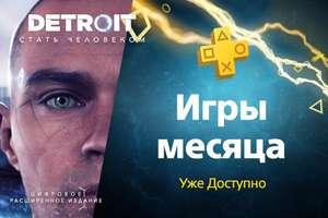 Playstation Plus - бесплатные игры июля по подписке: Detroit: Стать человеком и Horizon Chase Turbo (PS4)
