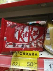 Скидки в Магните до 70% (напр. Kit Kat 5шт)