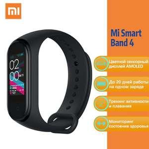 Mi Smart Band 4 Глобальная версия (с учетом баллов)