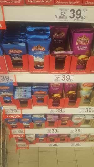 Шоколад Россия щедрая душа за 39 руб в Ашане!