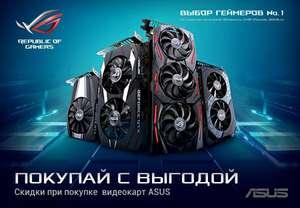 Скидки на видеокарты ASUS! (напр. GeForce GTX 1660 Ti DUAL OC)