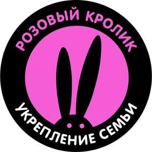 Распродажа в «Розовый кролик» (несколько промокодов в описании)