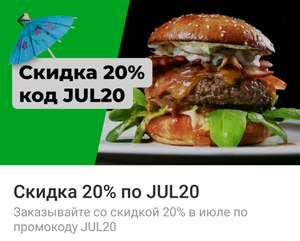 -20% в Delivery Сlub в июле