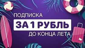 Окко. Смотрите кино по подписке за 1 рубль до конца лета