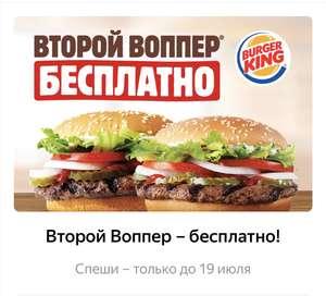 Москва Второй Воппер – бесплатно в Бургер Кинге москвы